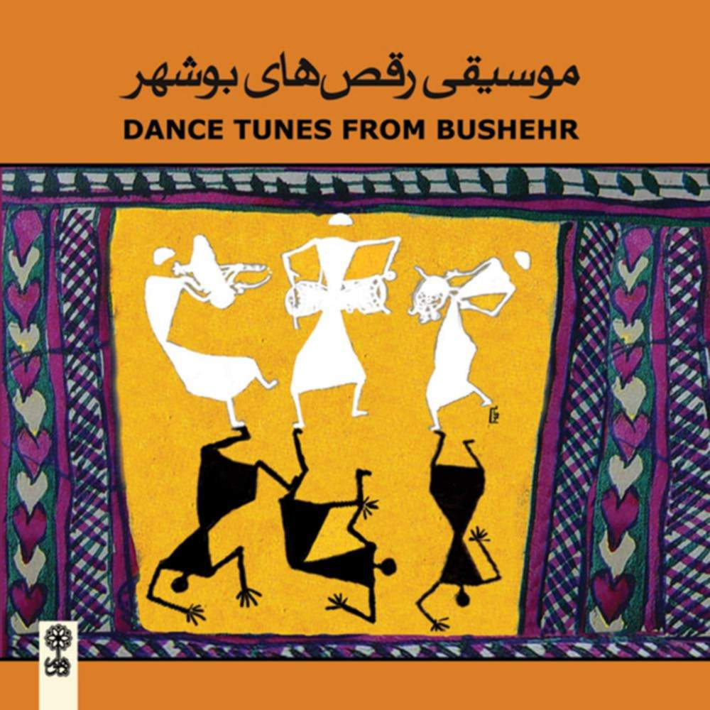موسیقی رقص های بوشهر - منصوره ثابت زاده