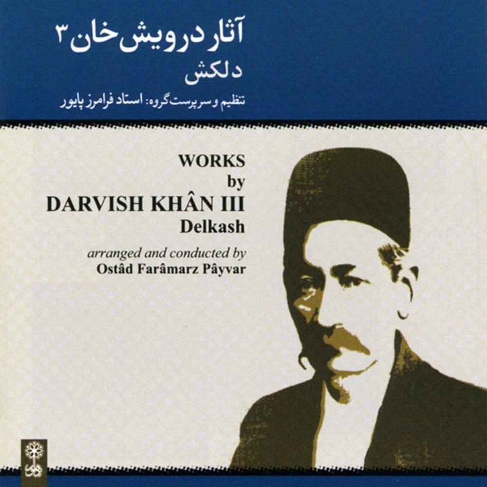 آثار درویش خان 3 (دلکش) - فرامرز پایور