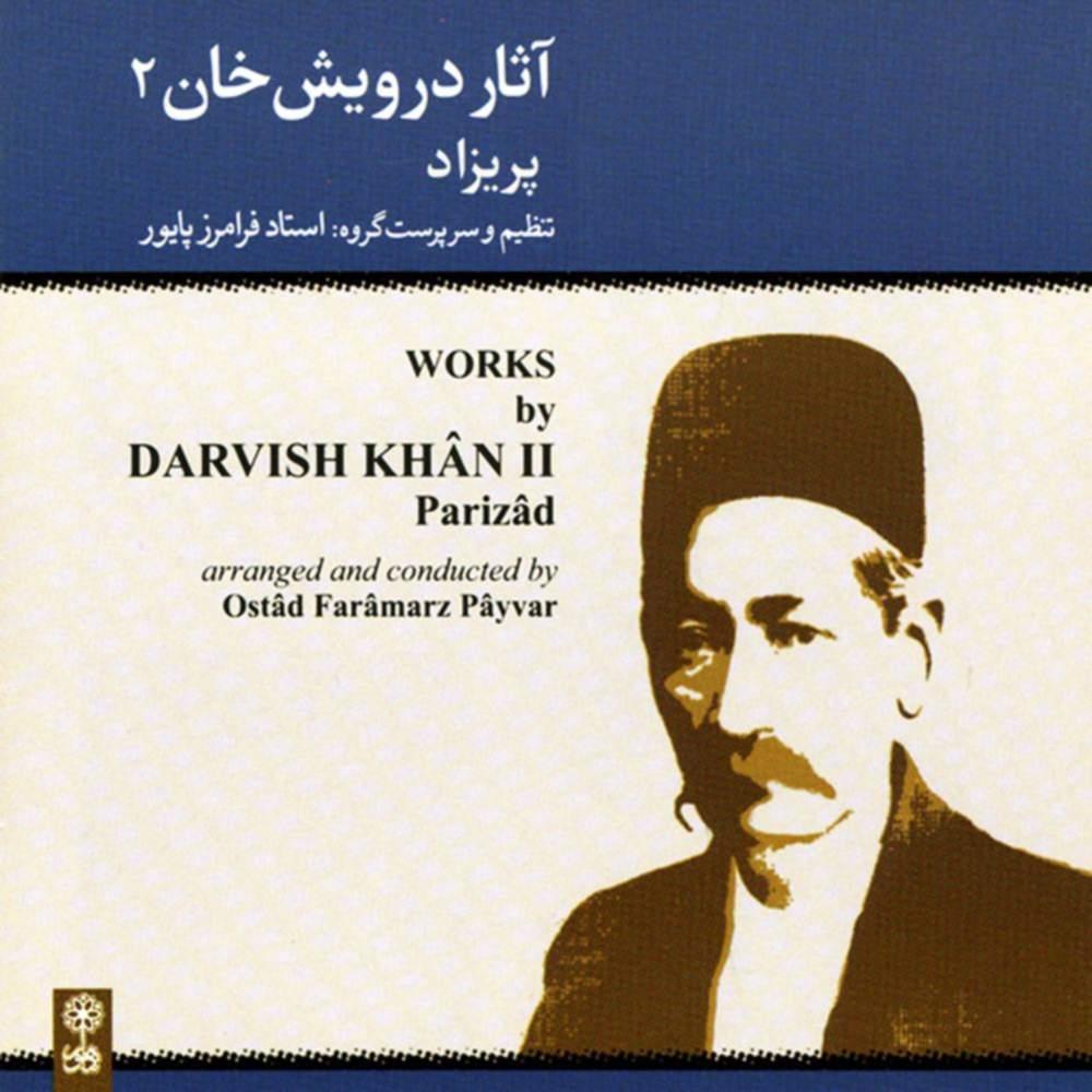 آثار درویش خان 2 (پریزاد) - فرامرز پایور