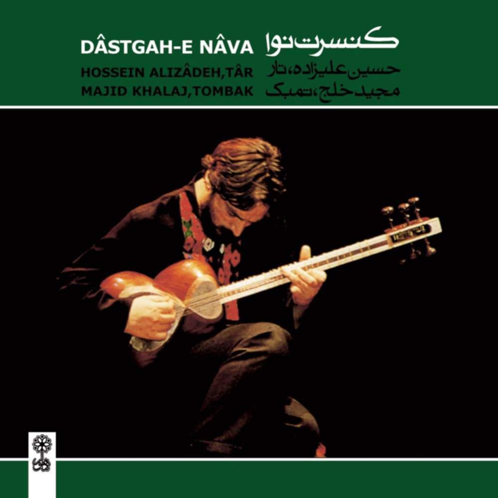کنسرت نوا - حسین علیزاده