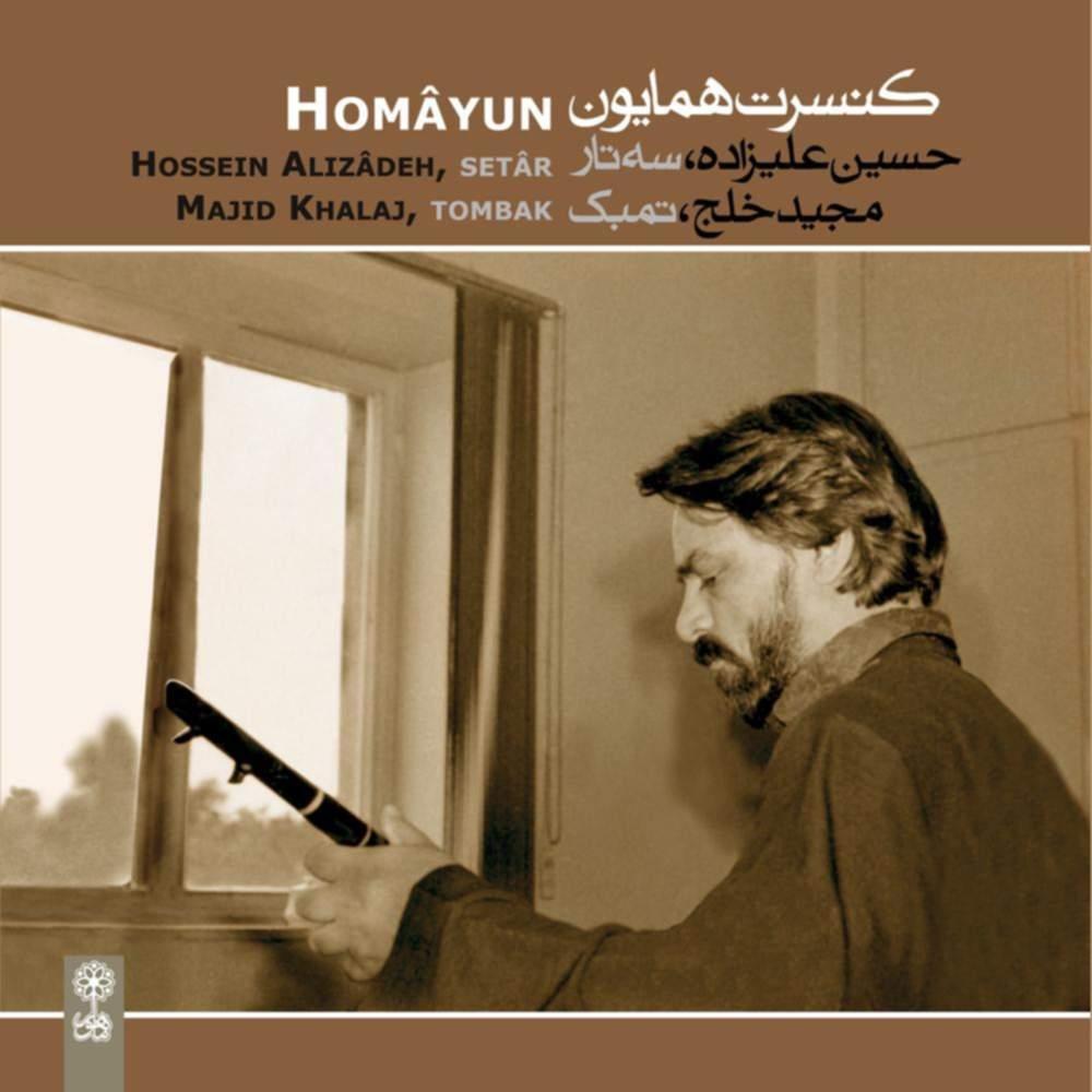 کنسرت همایون - حسین علیزاده