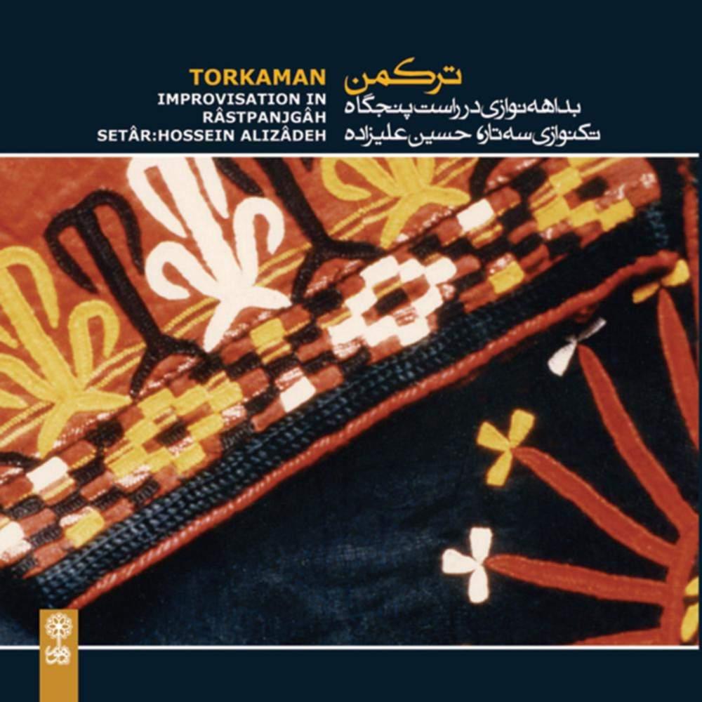 ترکمن - حسین علیزاده