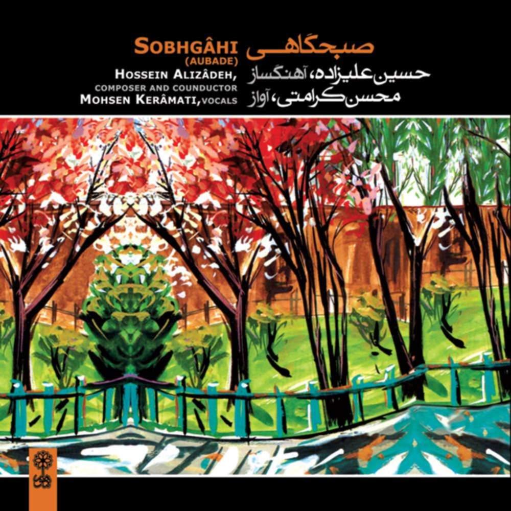 صبحگاهی - حسین علیزاده