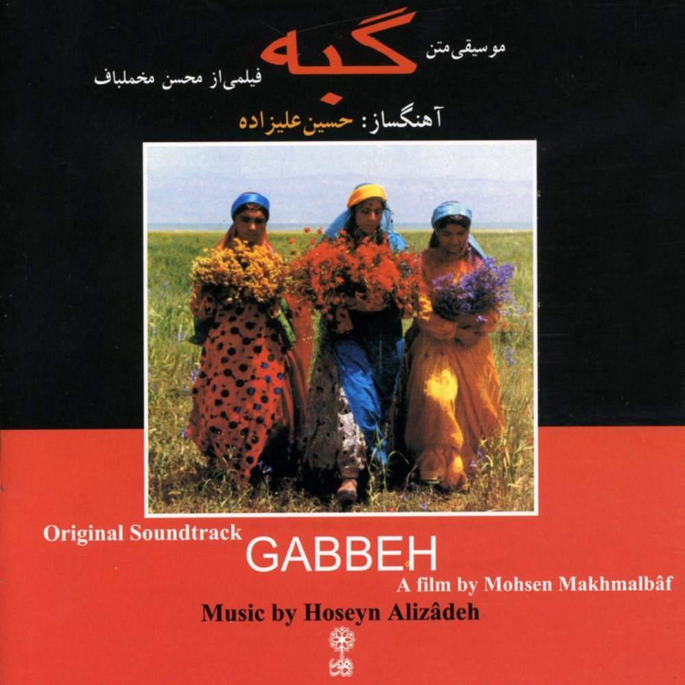 گبه - حسین علیزاده