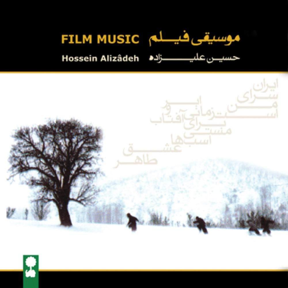 موسیقی فیلم - حسین علیزاده