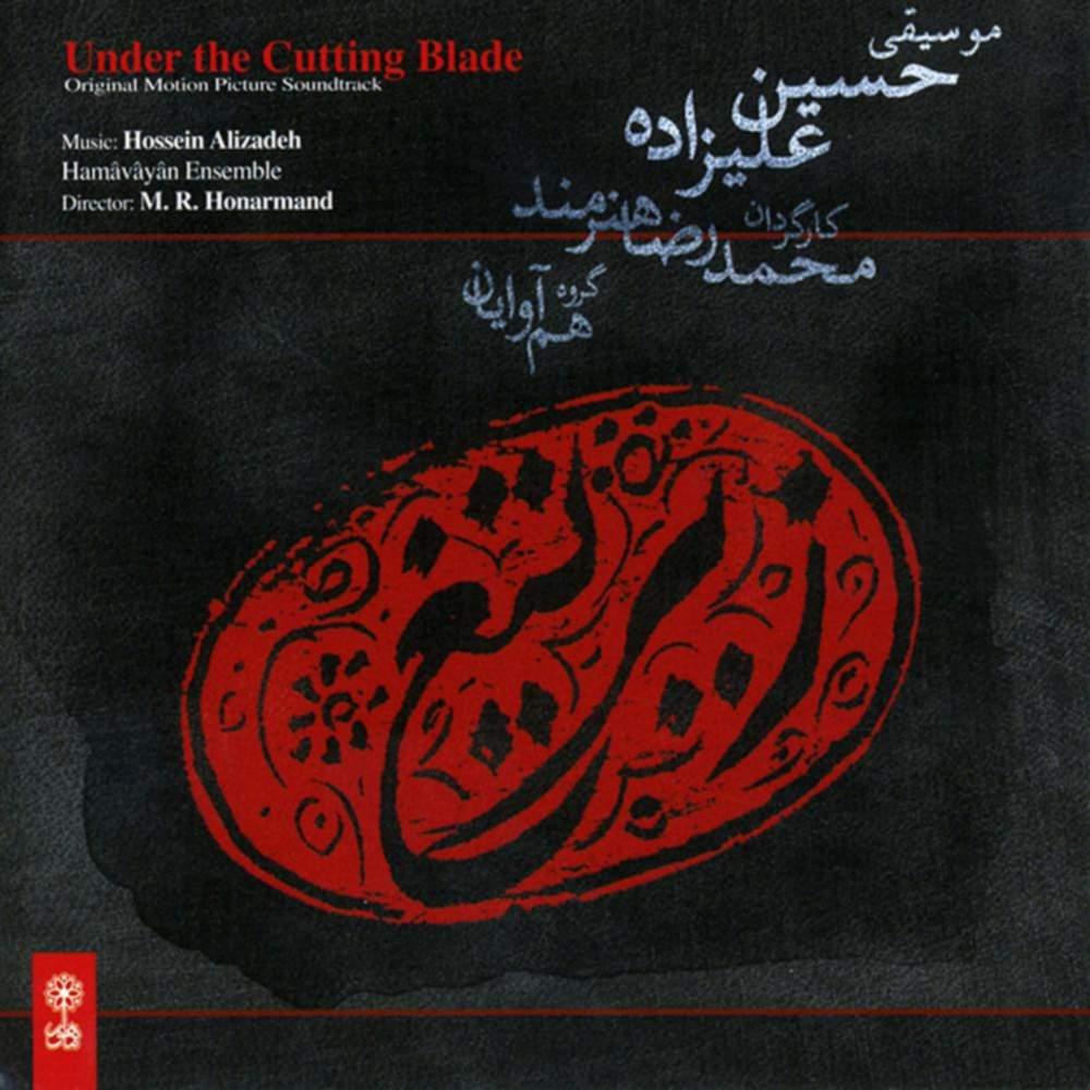 زیر تیغ - حسین علیزاده