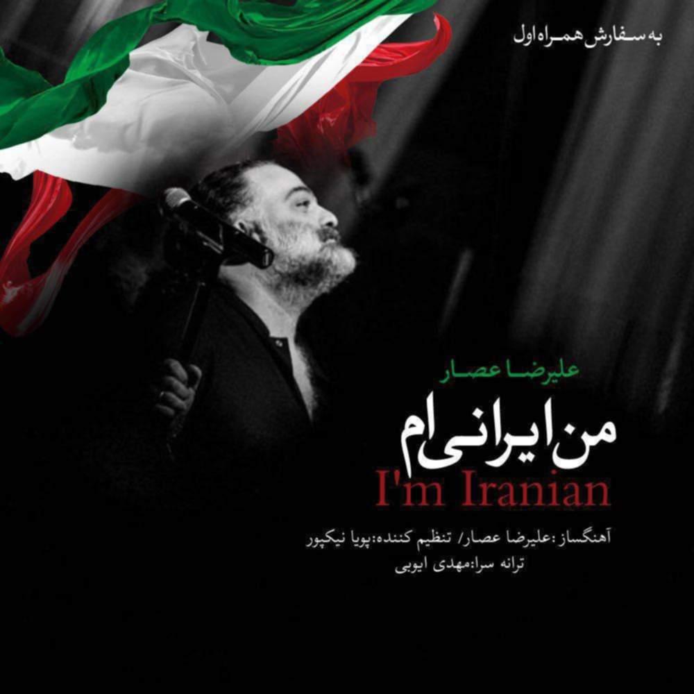 من ایرانی ام - علیرضا عصار