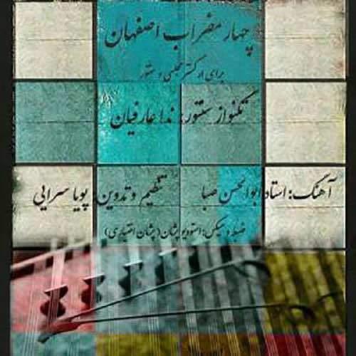 چهار مضراب اصفهان - پویا سرایی