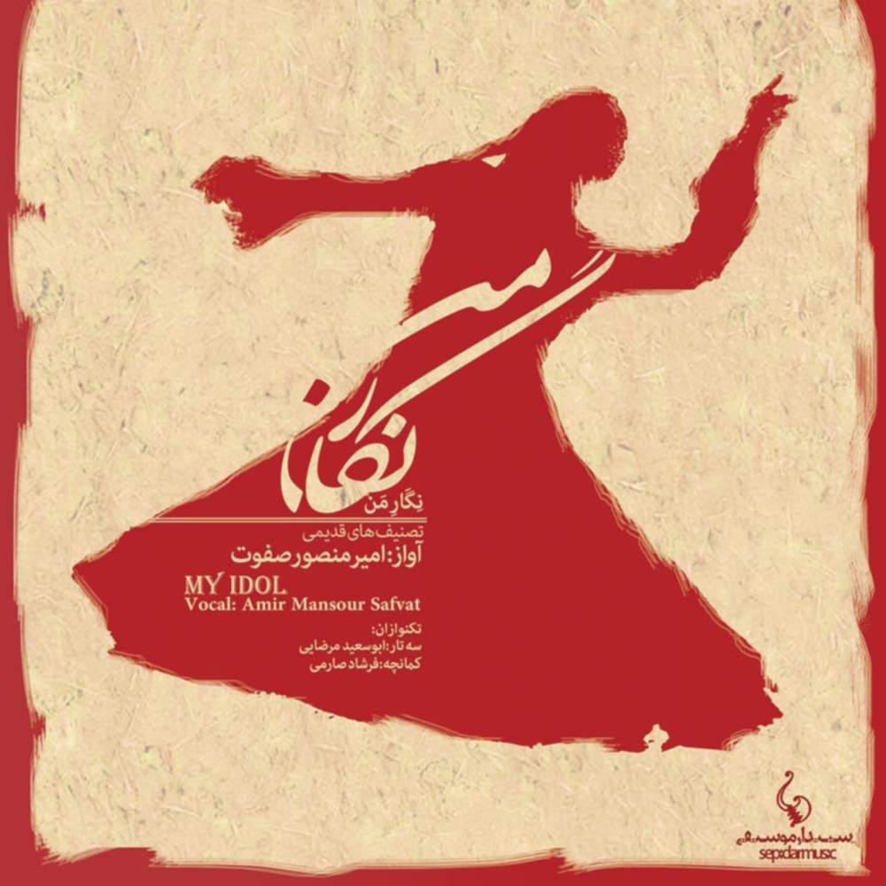 نگار من - امیر منصور صفوت و ابوسعید مرضایی و فرشاد صارمی