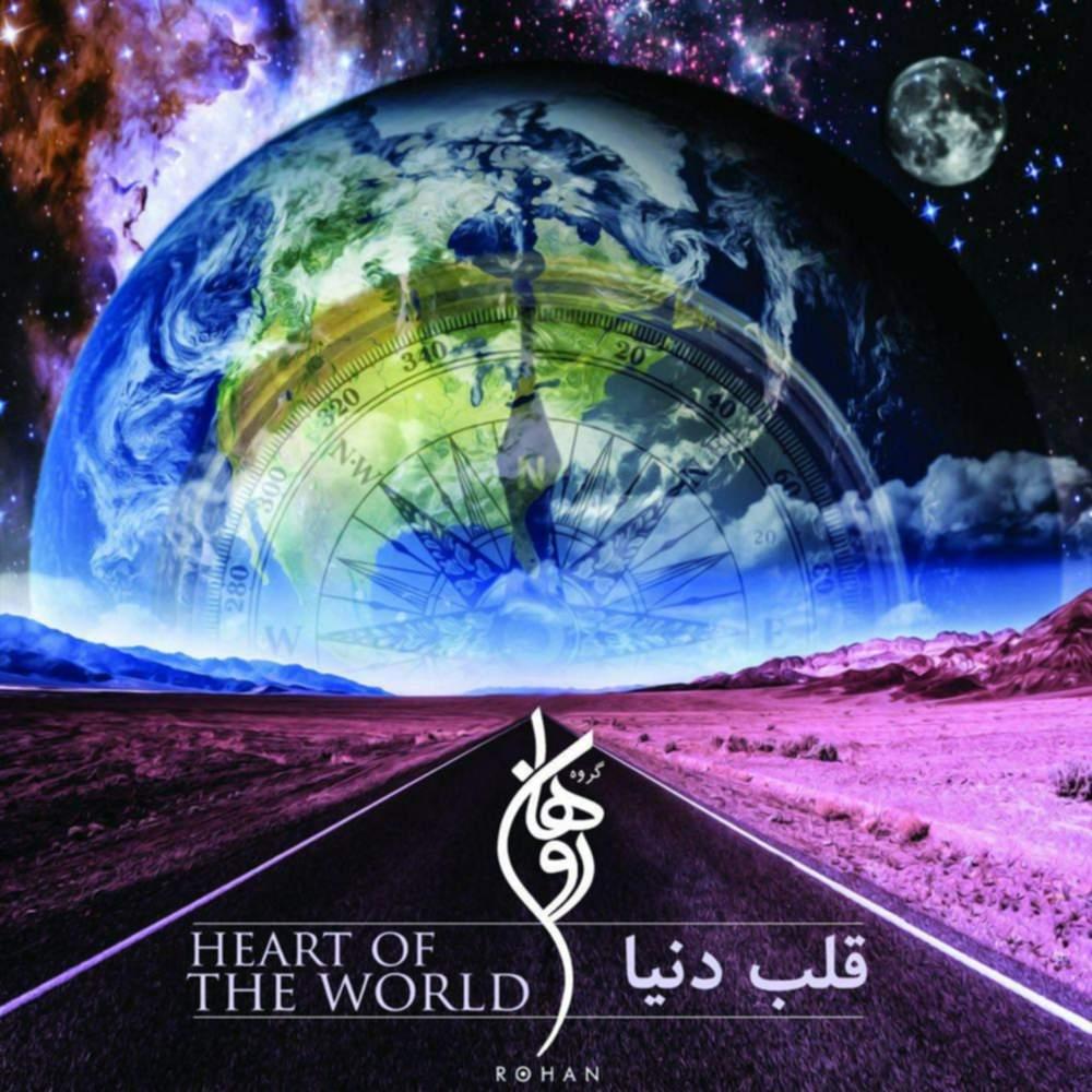 قلب دنیا - گروه روهان