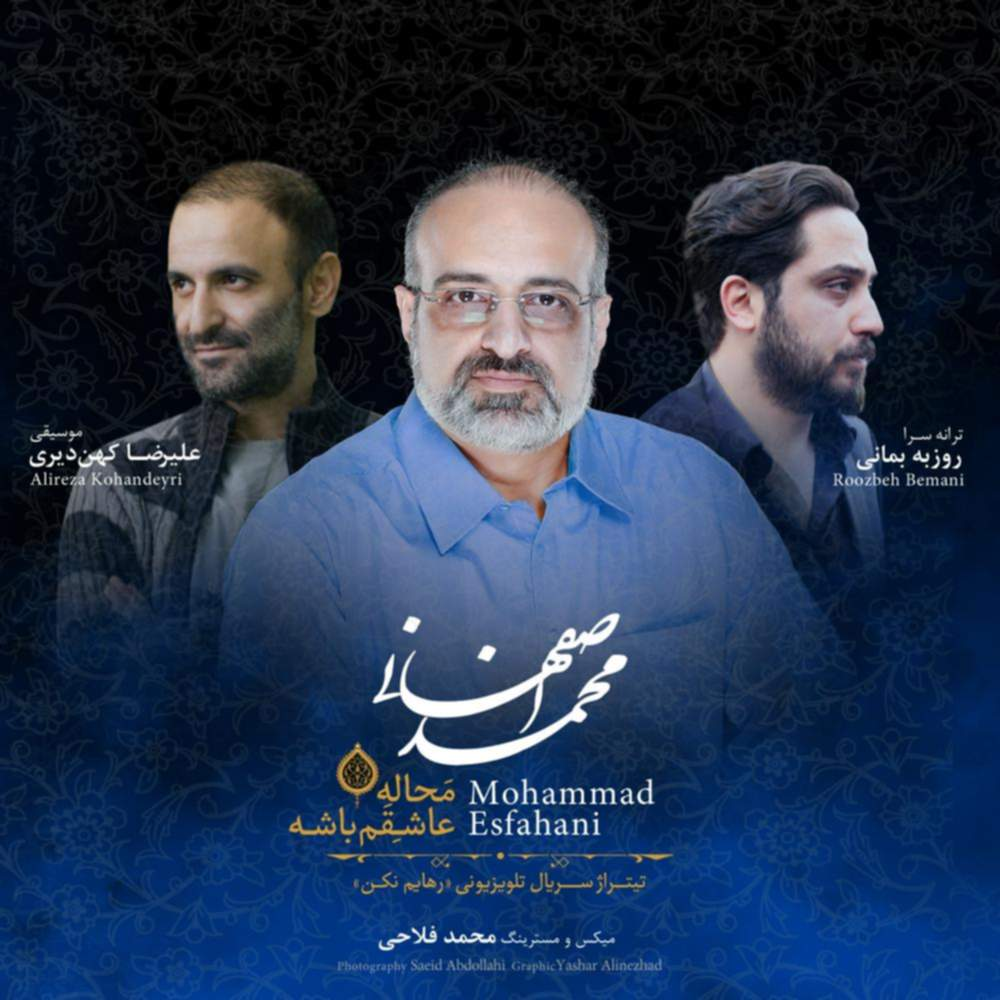 محاله عاشقم باشه - محمد اصفهانی