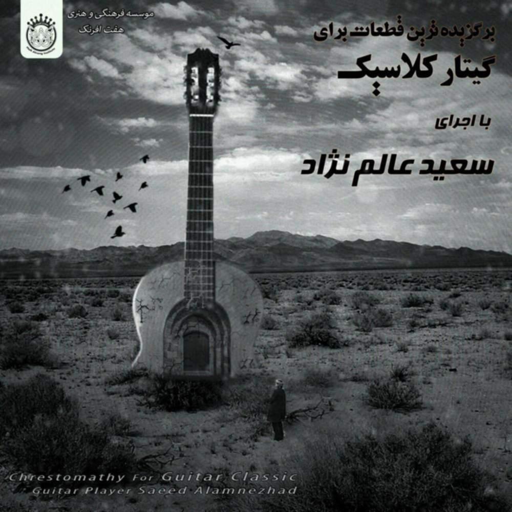 برگزیده ترین قطعات برای گیتار کلاسیک - سعید  عالم نژاد
