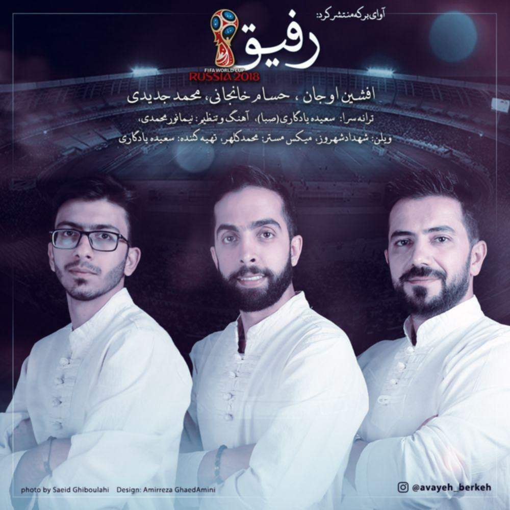 رفیق - افشین اوجان و حسام خانجانی و محمد جدیدی