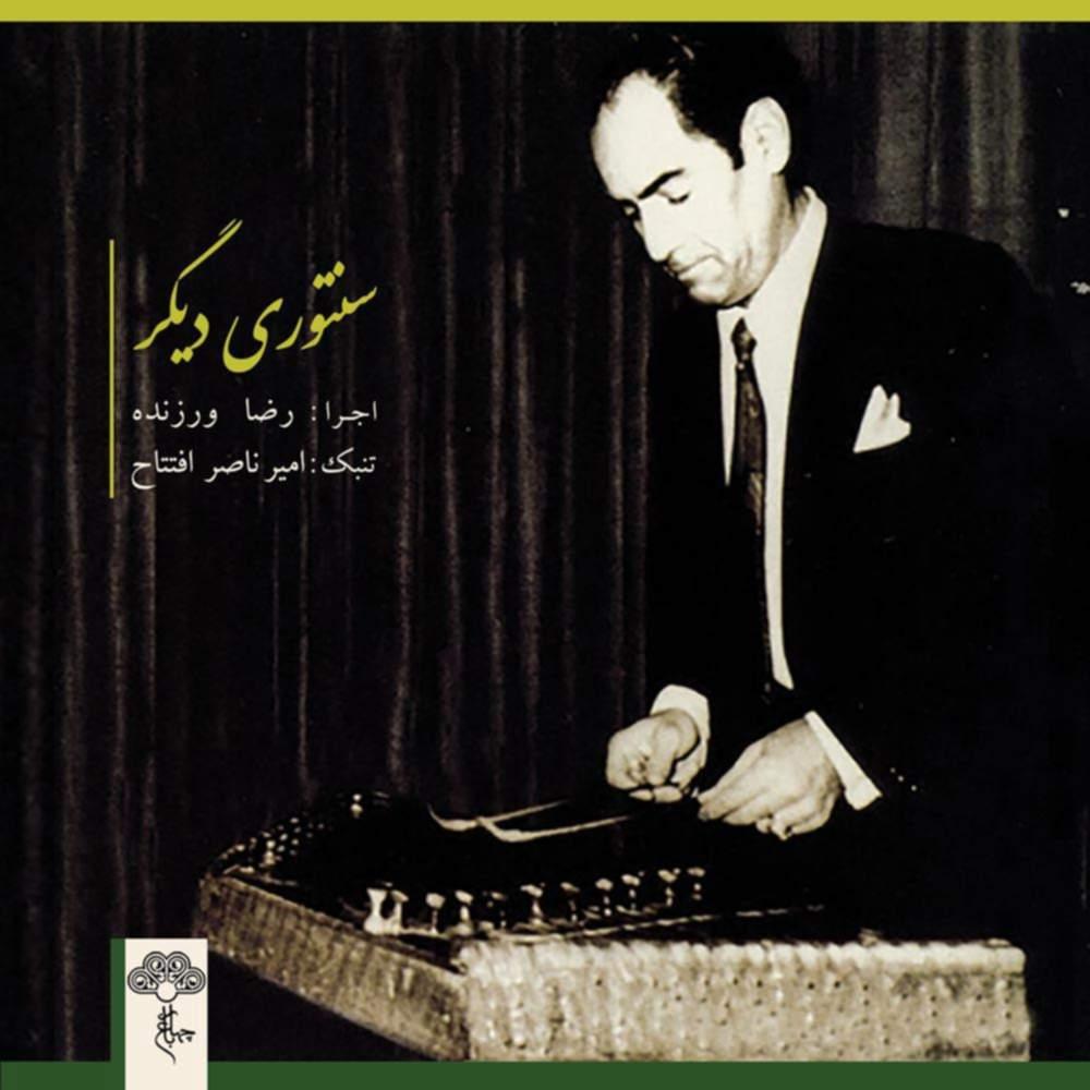سنتوری دیگر - رضا ورزنده و امیر ناصر افتتاح