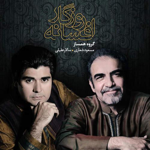 افسانه روزگار - سالار عقیلی و مسعود شعاری