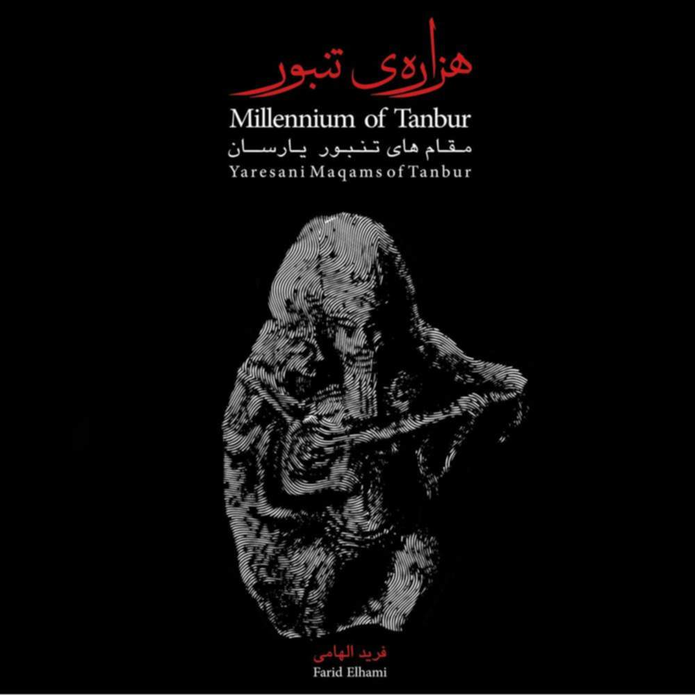 هزاره ی تنبور (بخش دوم) - فرید الهامی