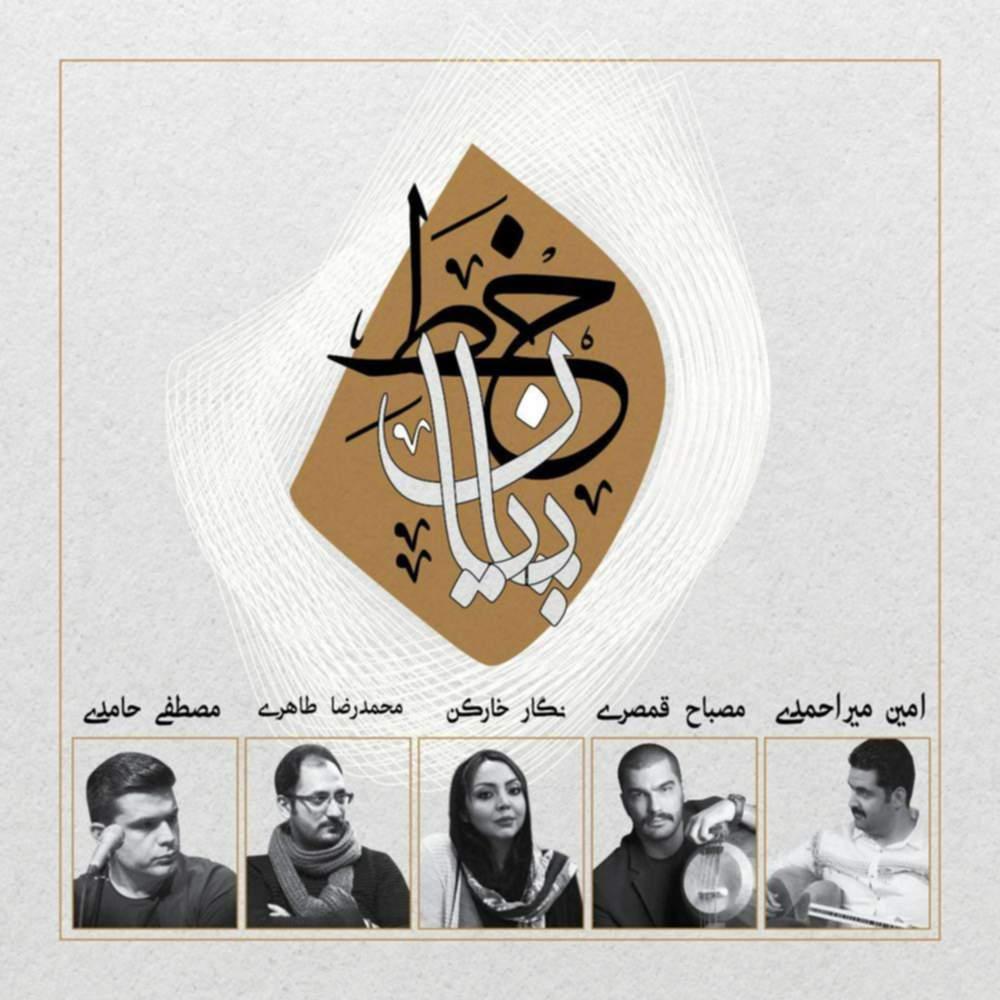 خط پایان - امین میراحمدی و مصباح قمصری و نگار خارکن و محمدرضا طاهری و مصطفی حامدی