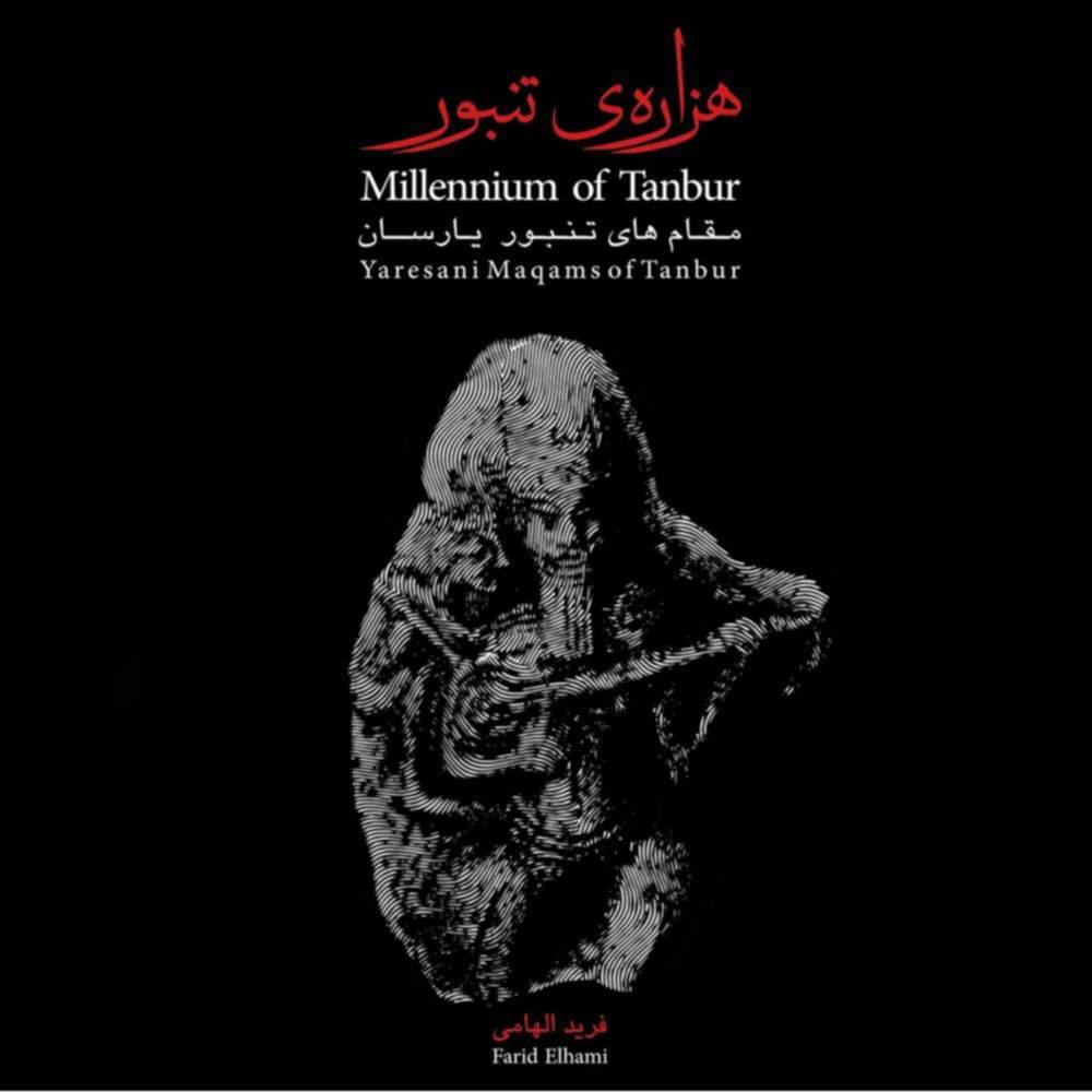 هزاره ی تنبور (بخش هشتم) - فرید الهامی