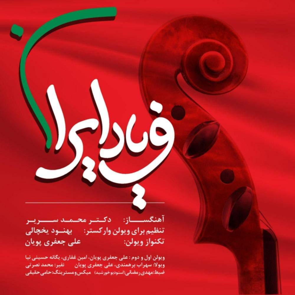 فریاد ایران - علی جعفری پویان