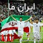 ایران ما - نام بد بیرانوند, و ,آرتیمان الوندی