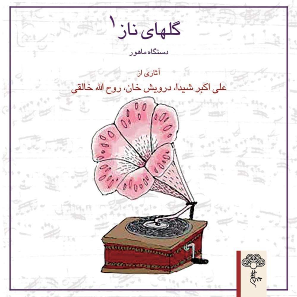 گلهای ناز ۱ - علی اکبر شیدا و غلامحسین درویش (درویش خان) و روح الله خالقی