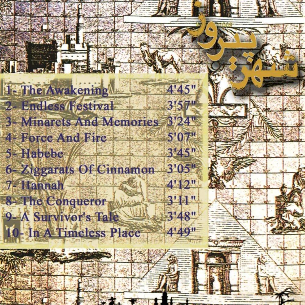 شهر پیروز (آهنگ هایی از مصر باستان) - گروهی از هنرمندان