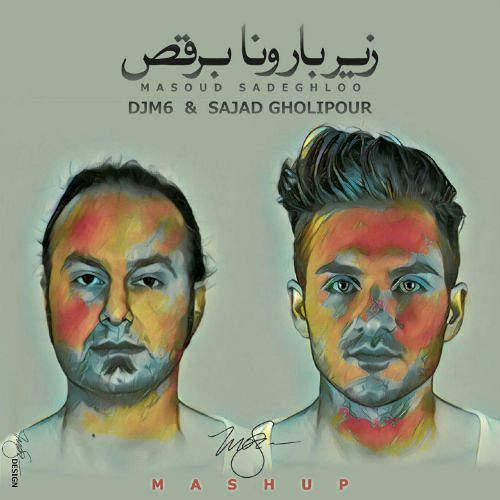 زیر بارونا برقص (ریمیکس) - Dj M6 و سجاد قلی پور و مسعود صادقلو