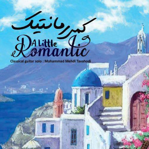 کمی رمانتیک - محمدمهدی توحدی