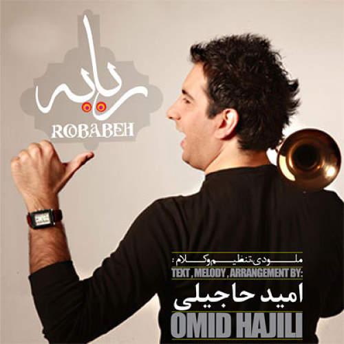 ربابه - امید حاجیلی