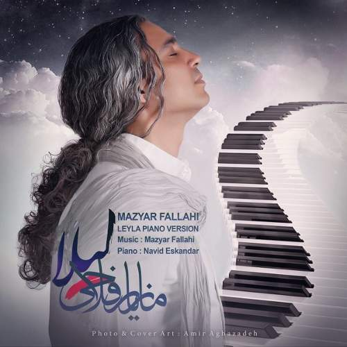لیلا (نسخه پیانو) - مازیار فلاحی