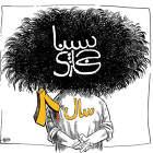 سال 8 - سینا حجازی