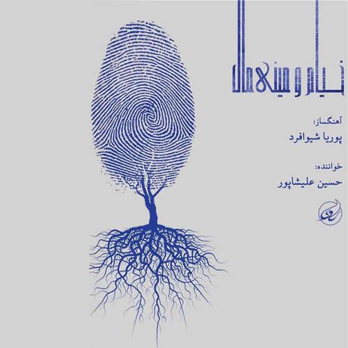 خیام و مینیمال - پوریا شیوا فرد و حسین علیشاپور
