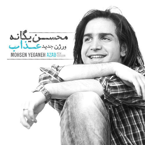 عذاب (نسخه جدید) - محسن یگانه