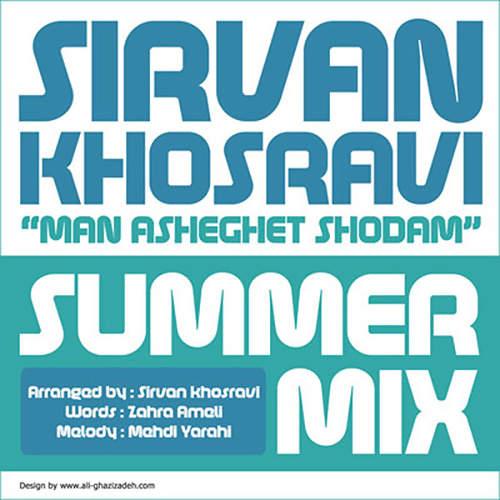 من عاشقت شدم (میکس تابستانه) - سیروان خسروی