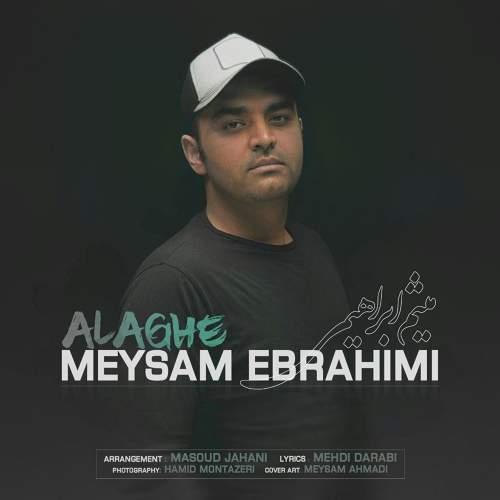 علاقه - میثم ابراهیمی