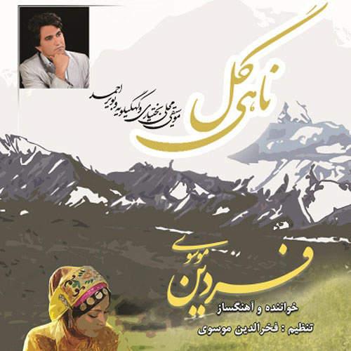 ناهی گل - فردین موسوی