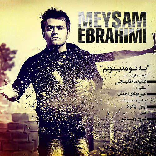 به تو مدیونم - میثم ابراهیمی