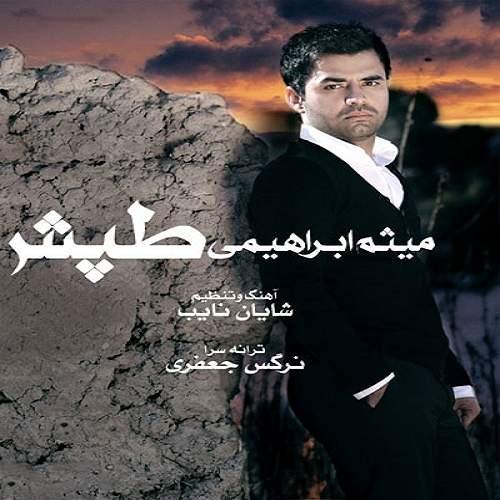 طپش - میثم ابراهیمی