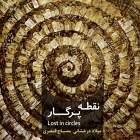 مهرورزان - میلاد درخشانی و مصباح قمصری