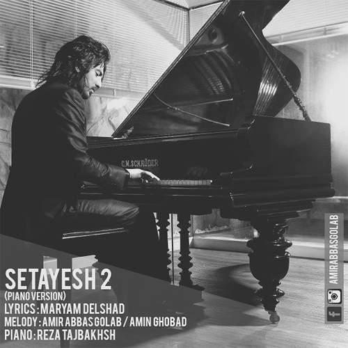 ستایش 2 (نسخه پیانو) - امیرعباس گلاب