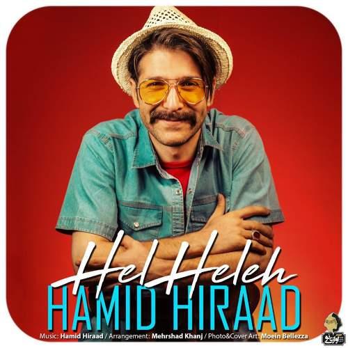 هلهله - حمید هیراد