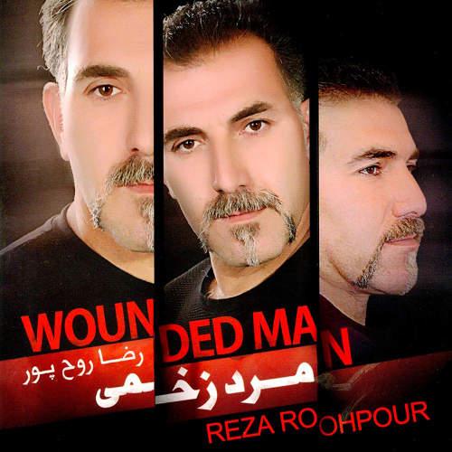 مرد زخمی - رضا روح پور