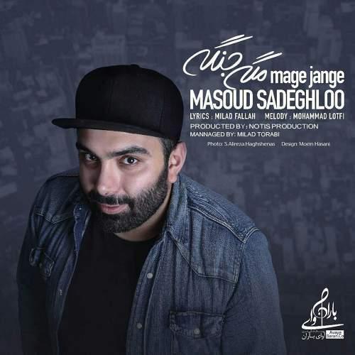 مگه جنگه - مسعود صادقلو