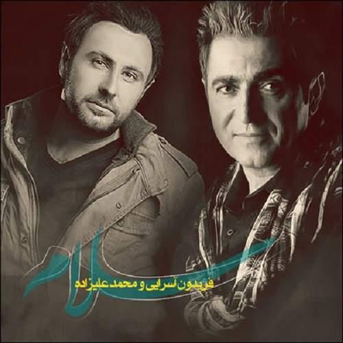 سلام - فریدون آسرایی و محمد علیزاده