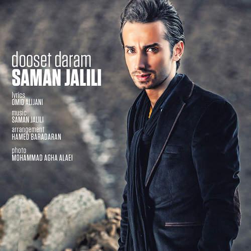 دوست دارم - سامان جلیلی