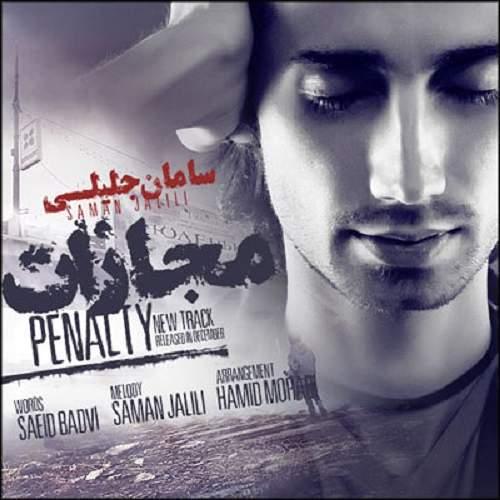 مجازات - سامان جلیلی