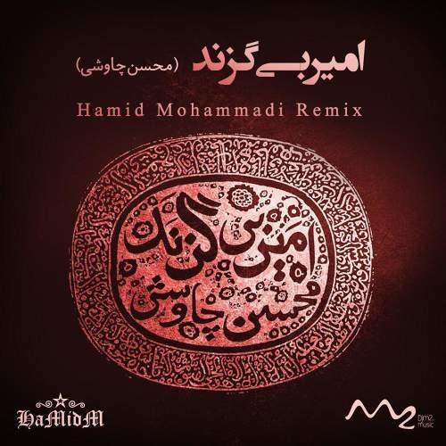 امیر بی گزند (ریمیکس) - محسن چاوشی و HaMidM