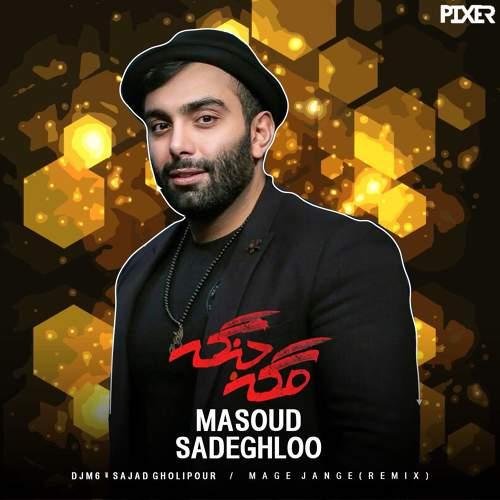 مگه جنگه (ریمیکس) - مسعود صادقلو و Dj M6 و سجاد قلی پور