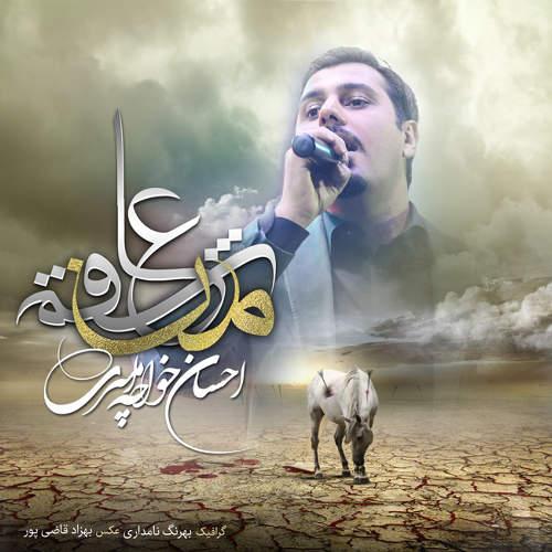 من عاشقم - احسان خواجه امیری