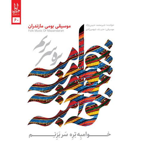 خوامبه تره سر بزنم - محمد حبیبی نژاد, و ,حنیف شهمیرزادی